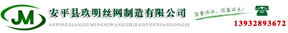 安平县玖明丝网制造有限公司