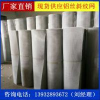 铝网油格、铝网漏生产厂家